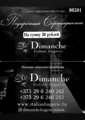 Подарочный сертификат номиналом 30 рублей